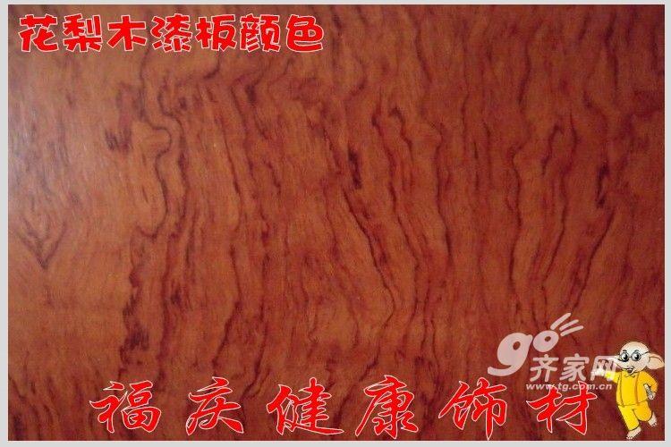 e1级3mm花梨木装饰面板/家具面板/贴面板/饰面板材/板材/板