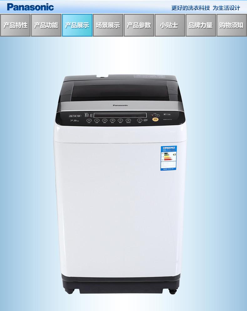 松下洗衣机xqb75.