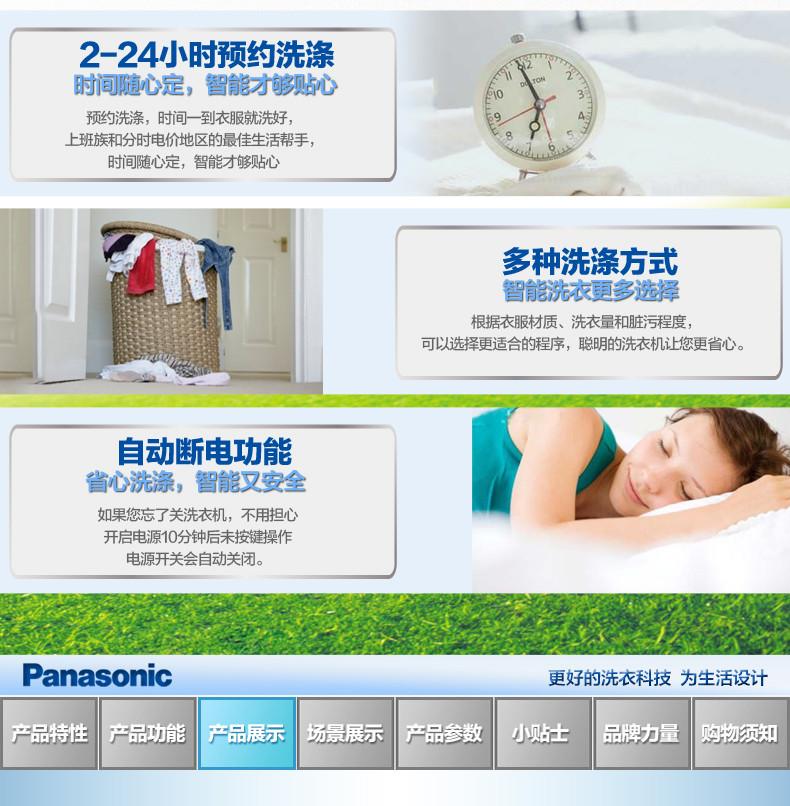 松下洗衣机xqb75-q760u