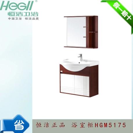 恒洁卫浴 hgm5175 泰国橡胶木 浴室柜