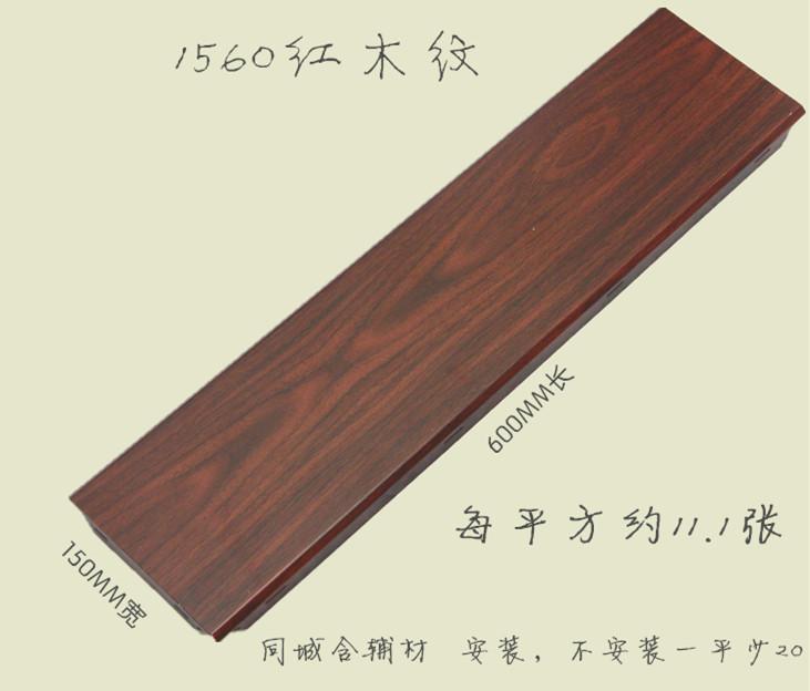 1560集成条扣板 木纹板 红木纹 成都包装【图片 价格